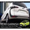シエンタ 170系 新型 リア ガーニッシュ ステンレス鏡面仕上 ラゲッジドア バック メッキ 外装品 トヨタ アクセサリー パーツ カスタム