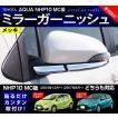 トヨタ アクア NHP10 ドアミラー ガーニッシュ 4P AQUA 後期 MC後対応 メッキ アンダーラインガーニッシュ サイドミラー 外装品 パーツ