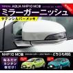 トヨタ アクア NHP10 ドアミラー ガーニッシュ サテンシルバーメッキ AQUA 後期 MC後対応 アンダーラインガーニッシュ サイドミラー 外装品 パーツ