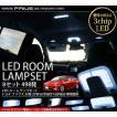 予約/3月中旬入荷予定 プリウス50系 LED ルームランプ 8点セット 498発 3chip 基盤タイプ おまけ付き 室内灯 内装品 アクセサリー パーツ カスタム