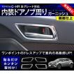 トヨタ C-HR CHR ドアノブ インテリアパネル ガーニッシュ 4P 室内 ステンレス インテリアカバー 内装 ドレスアップ カスタム パーツ 新型 TOYOTA