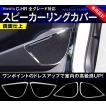トヨタ C-HR CHR スピーカーリング インテリアパネル フロント/リア ステンレス鏡面 内装品 ドレスアップ カスタム パーツ 用品 TOYOTA