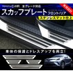 予約/5月下旬入荷予定 トヨタ C-HR CHR スカッフプレート 外側 ステンレス素材 キッキングプレート エアロ ドレスアップ カスタム パーツ 外装品 ZYX10 NGX50