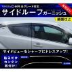 トヨタ C-HR CHR サイドルーフガーニッシュ 4P ステンレス鏡面仕上 全グレード対応 ドレスアップ カスタム パーツ トリム 外装品 ZYX10 NGX50