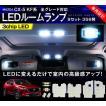 CX5 CX-5 kf カスタム パーツ ルームランプ 3chip LED 9点セット おまけ付 アクセサリー 室内灯