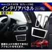 CX5 CX-5 kf カスタム パーツ インテリアパネル 通風口/ACスイッチ周り ステンレス ガーニッシュ CX5kf アクセサリー 外装