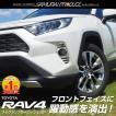 新型 RAV4 50系 フロントフォグランプ ガーニッシュ ...