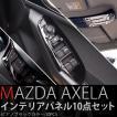 アクセラスポーツ BM BY インテリアパネル 10P ピアノブラック 内装パネルセット/セット割