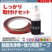 脱脂消臭洗浄剤 CODE 1本 & 強力両面テープ パーツ取...