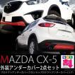 CX5 CX-5 マツダ フロント アンダーカバー ガーニッシュ & リア アンダーカバー ガーニッシュ 外装2点セット/セット割