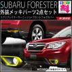 フォレスター SJ系 フロント フォグ カバー & リアリフレクター ガーニッシュ 外装2点セット スバル FORESTER iシリーズ マイナーチェンジ前対応/セット割