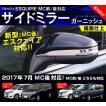 新型 エスクァイア 前期/後期 MC後 サイドドアミラー アンダー ライン メッキ ガーニッシュ 鏡面 パーツ カスタム トヨタ ESQUIRE 予約/9月下旬入荷予定