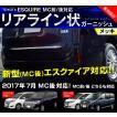 エスクァイア トヨタ 前期/後期 MC後 リア バンパー デザイン系 ライン ガーニッシュ ESQUIRE HYBRID アクセサリー パーツ カスタム