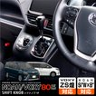 ノア ヴォクシー 80系 シフトノブ ピアノブラック × ブラックパンチングレザー 純正交換型 トヨタ NOAH VOXY カスタム パーツ