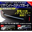 ノア ヴォクシー 80系 リア バンパー ステップガード ステンレス素材 トヨタ NOAH VOXY V・G・Xシリーズ ZWR80G ZRR80G ZRR85G パーツ カスタム