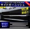ノア ヴォクシー 80系 サイドドア アンダー ライン メッキ ガーニッシュ 4P トヨタ NOAH VOXY Si ZSシリーズ パーツ カスタム