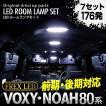 ノア ヴォクシー 80系 LED ルームランプ 7点 176発 高輝度 FLUX ホワイト 車種専用設計 トヨタ NOAH VOXY