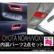 ノア ヴォクシー 80系 オーバーヘッド コンソール パネル 2P & フロント サイドドア パネル 内装2点セット/セット割