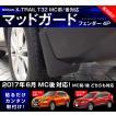 エクストレイル T32 マッドガード フェンダー スプラッシュボード 4P 泥除け 日産 X-TRAIL 専用設計 カスタム パーツ