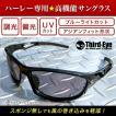 ハーレー専用・高性能・調光偏光サングラス