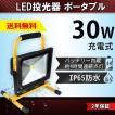 LED投光器 充電式 30W ポータブル LED作業灯 小型 軽量 LEDライト 充電式ライト 防水 バッテリー内蔵 アウトドア 看板灯 夜釣り キャンプ 夜間作業などで大活躍