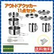 monomania クッカーセット 調理セット 調理器具 収納袋付き 11点 アウトドア  キャンプ