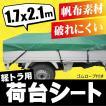 monomania 軽トラック 荷台用シート トラックシート 丈夫な防水仕様 軽トラシート 1.7m×2.1m 固定用ゴムバンド付
