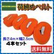 monomania 荷締めベルト 荷台 荷物 ベルト 長さ4m 幅25mm 4本セット オレンジ