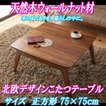 こたつテーブル 正方形 75×75ルミッキ