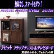 リビング 収納 フラップチェスト&テレビボード NUX-J-Set