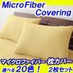 枕カバー 枕カバーマイクロファイバー サイズ 43×63 2枚組