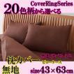 枕カバー ピローケース 無地 20色柄シリーズ サイズ43×63