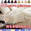 羽毛布団セット セミダブル 8点セット グースダウン 選べる9色 ベッドタイプ