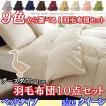 羽毛布団セット クイーン 8点セット グースダウン 選べる9色 ベッドタイプ