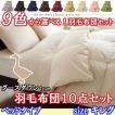 羽毛布団セット キング 8点セット グースダウン 選べる9色 ベッドタイプ
