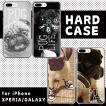 iPhone11 Pro Max X XSMax XR ハードケース カバー ケース Xperia XZ galaxyS9 パグ 犬 PUG わんこ
