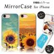 スマホケース iPhone XR X XS Max 8 7 6 plus SE ケース 鏡付き ミラー ケース ICカード カード収納 向日葵 ヒマワリ 花