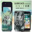 スマホケース iPhone11 ケース Pro Max XR ケース 背面ICカード収納 iPhone8 7 ハワイ 夏 サーフ