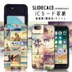 スマホケース iPhone11 ケース Pro Max XR ケース 背面ICカード収納 iPhone8 7 アロハ ハワイ ロゴ