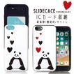 スマホケース iPhone11 ケース Pro Max XR ケース 背面ICカード収納 iPhone8 7 パンダ ハート ペア