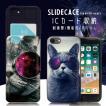 スマホケース iPhone11 ケース Pro Max XR ケース 背面ICカード収納 iPhone8 7 ネコ 宇宙猫 サングラス