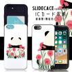 スマホケース iPhone11 ケース Pro Max XR ケース 背面ICカード収納 iPhone8 7 パンダ ぱんだ 花