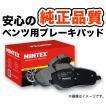 Mintex ミンテックス ベンツ SLKクラス R171 SLK200/200K/280用 ブレーキパッド フロント