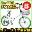 折りたたみ自転車 20インチ AIJYU CYCLE AJ-04 カゴ付き 自転車/折畳み自転車/カラータイヤ