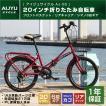折りたたみ自転車 20インチ AIJYU CYCLE AJ-06 カゴ付き 自転車/折畳み自転車/2本フレーム
