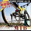 折りたたみ自転車 26インチ MTB マウンテンバイク AJ-10 自転車/折畳み自転車