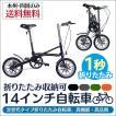 自転車 折りたたみ自転車 ミニベロ 14インチ 次世代 折り畳み自転車 ディスクブレーキ Xフレーム 車載可能 収納も簡単[CMS1]