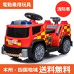 NEW 電動乗用玩具 誕生日 ギフト 消防車 ★本州送料無料★ はたらく車 男の子に大人気! 電動乗用玩具 誕生日 ギフト  [TR1911]