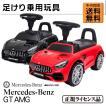 NEW 足けり乗用玩具 誕生日 ギフト BENZ AMG GT メルセデスベンツ ライセンス 足けり おもちゃ 車の乗物 子供用乗り物 [BENZ AMG GT No0921]