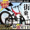 マウンテンバイク 20インチ MTB 折りたたみ自転車 AJ-...